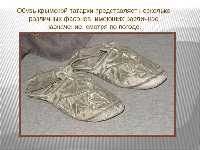 Обувь крымской татарки представляет несколько различных фасонов, имеющих раз...