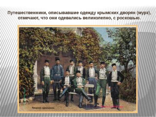 Путешественники, описывавшие одежду крымских дворян (мурз), отмечают, что они...