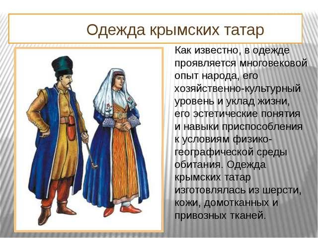 Одежда крымских татар Как известно, в одежде проявляется многовековой опыт н...