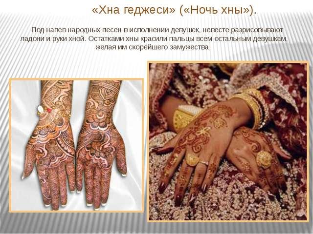 Под напев народных песен в исполнении девушек, невесте разрисовывают ладони...