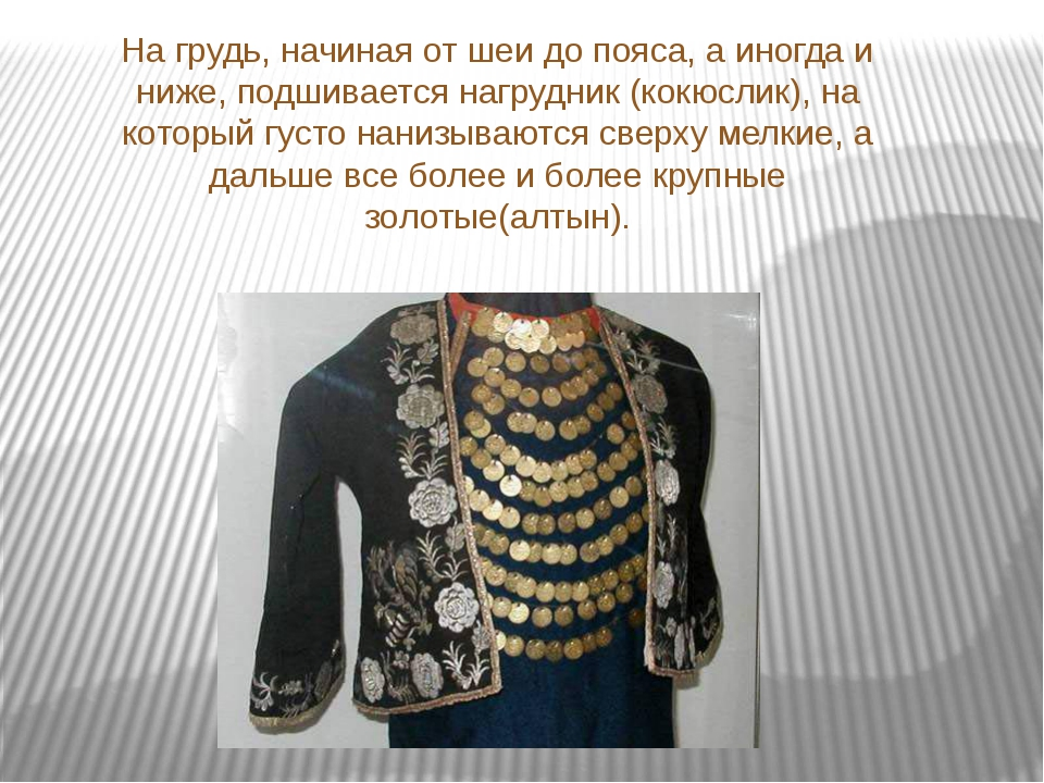 На грудь, начиная от шеи до пояса, а иногда и ниже, подшивается нагрудник (к...