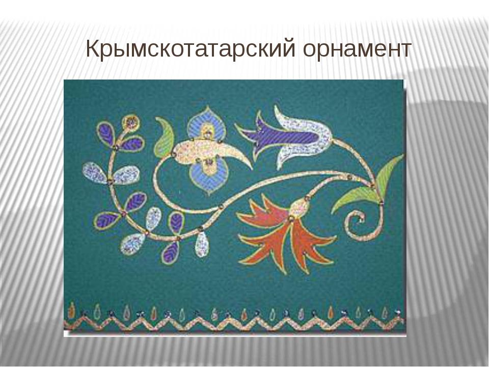 Крымскотатарский орнамент