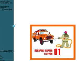 Подготовила: Базанова Л. А. воспитатель МБДОУ детский сад«Колокольчик» МУНИ