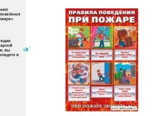 Плакат «Правила поведения при пожаре» Ребята, соблюдая правила пожарной безо