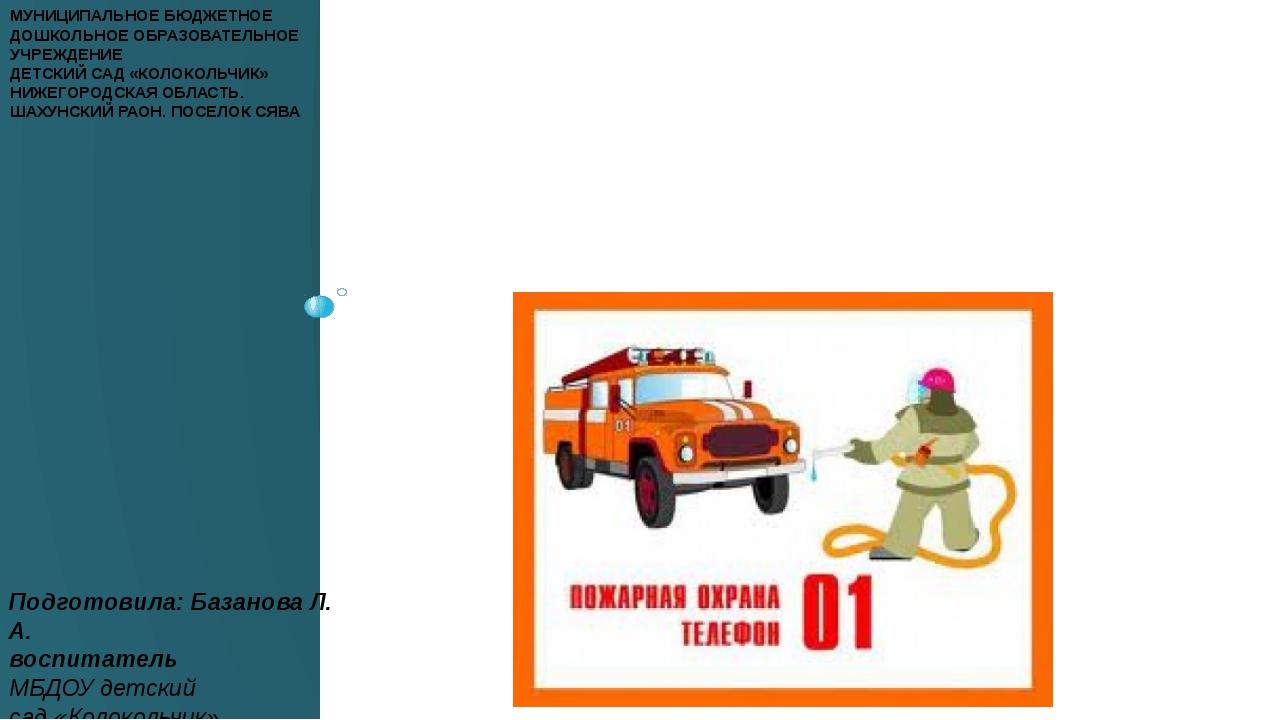Подготовила: Базанова Л. А. воспитатель МБДОУ детский сад«Колокольчик» МУНИ...