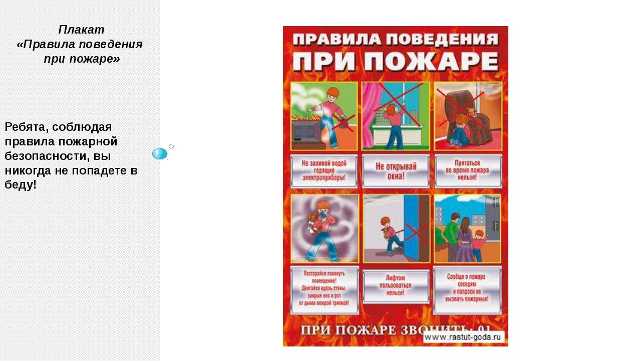Плакат «Правила поведения при пожаре» Ребята, соблюдая правила пожарной безо...