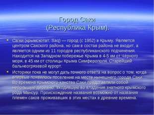 Город Саки (Республика Крым). Са́ки (крымскотат. Saq) — город (с 1952) в Кры