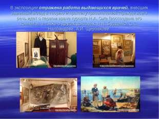 В экспозицииотражена работа выдающихся врачей,внесших заметный вклад в тео