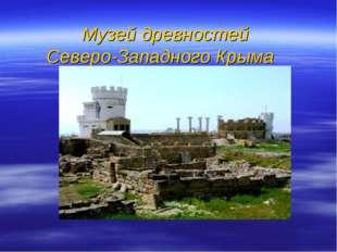 Музей древностей Северо-Западного Крыма Кара-Тобе
