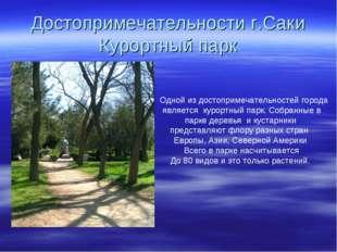 Достопримечательности г.Саки Курортный парк Одной из достопримечательностей г