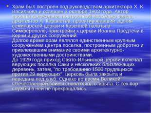 Храм был построен под руководством архитектора X. К. Васильева и освящен 2 ок