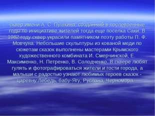 сквер имени А. С. Пушкина, созданный в послевоенные годы по инициативе жител