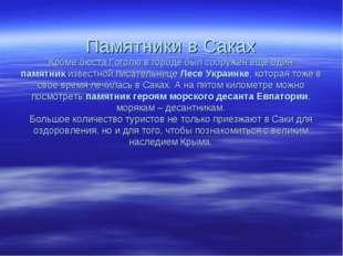 Памятники в Саках Кроме бюста Гоголю в городе был сооружен еще один памятник