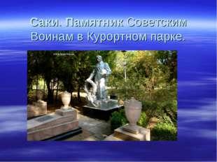 Саки.ПамятникСоветским Воинам в Курортном парке.