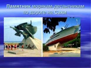 Памятникморякам-десантникам по дороге на Саки
