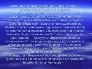 Автор этого произведения Сергей Лихошерстов — евпаторийский художник и скуль