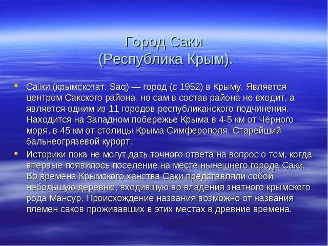 Город Саки (Республика Крым). Са́ки (крымскотат. Saq) — город (с 1952) в Кры...