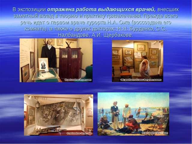 В экспозицииотражена работа выдающихся врачей,внесших заметный вклад в тео...