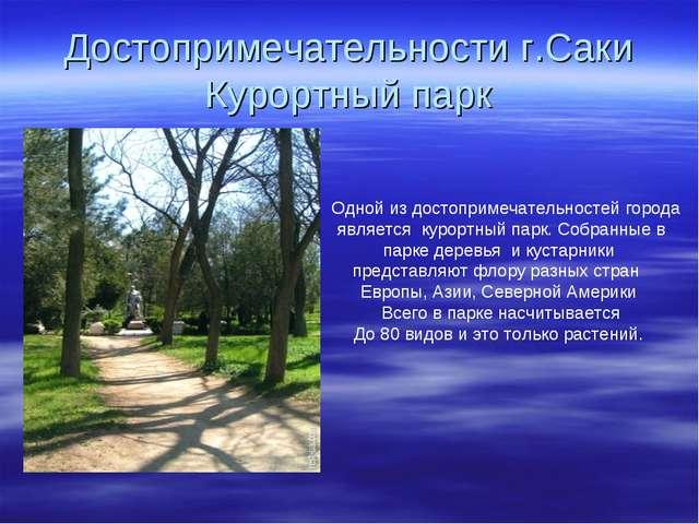 Достопримечательности г.Саки Курортный парк Одной из достопримечательностей г...