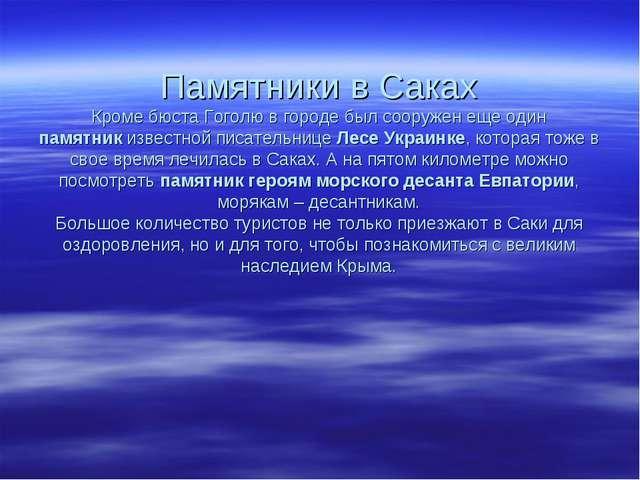 Памятники в Саках Кроме бюста Гоголю в городе был сооружен еще один памятник...