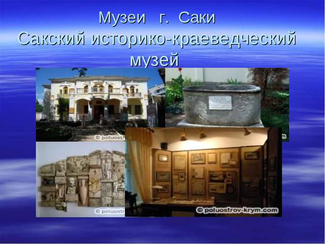 Музеи г. Саки Сакский историко-краеведческий музей