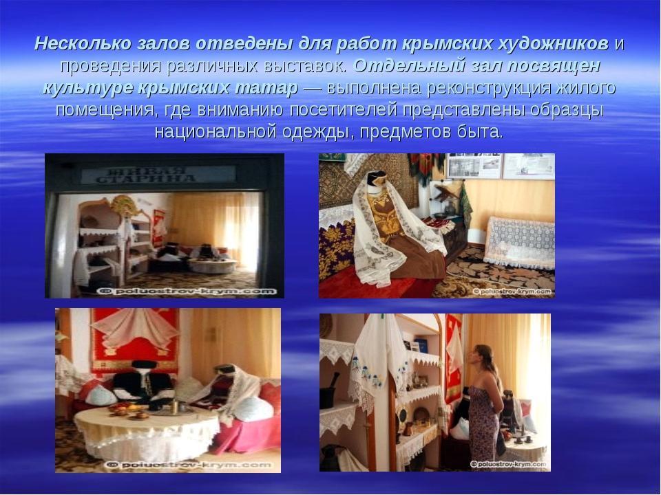 Несколько залов отведены для работ крымских художникови проведения различны...
