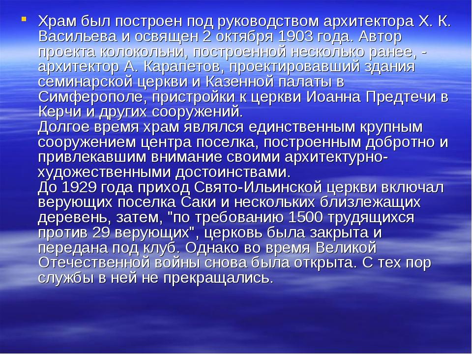 Храм был построен под руководством архитектора X. К. Васильева и освящен 2 ок...