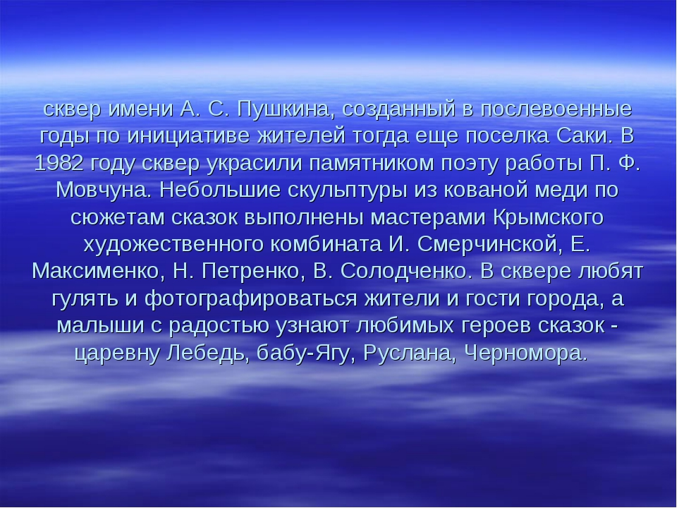 сквер имени А. С. Пушкина, созданный в послевоенные годы по инициативе жител...