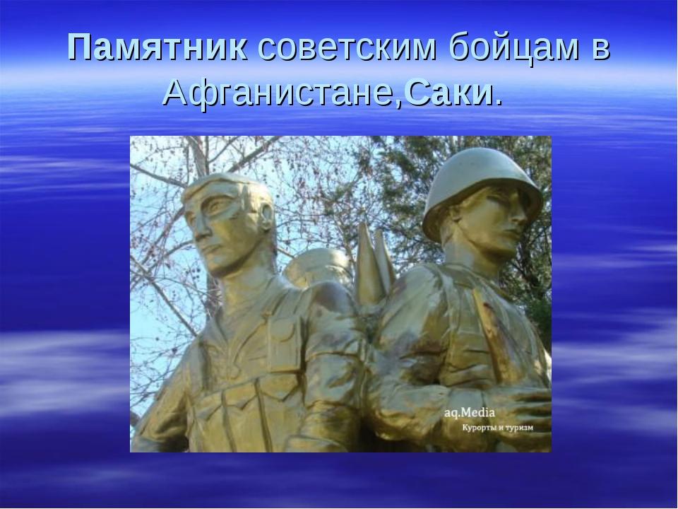 Памятниксоветским бойцам в Афганистане,Саки.