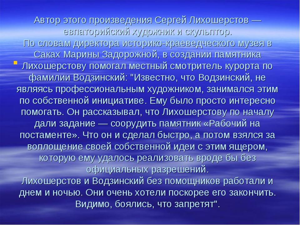 Автор этого произведения Сергей Лихошерстов — евпаторийский художник и скуль...