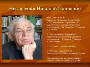 Неклюенко Николай Павлович 02.10.1929 - 10.12.2011 Родился в с.Литвиновка Луг