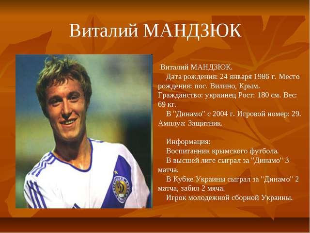 Виталий МАНДЗЮК Виталий МАНДЗЮК. Дата рождения: 24 января 1986 г. Место рожде...