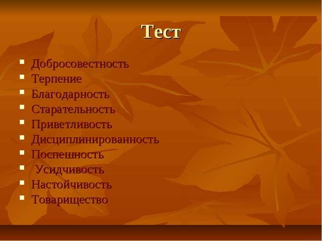 Тест Добросовестность Терпение Благодарность Старательность Приветливость Дис...