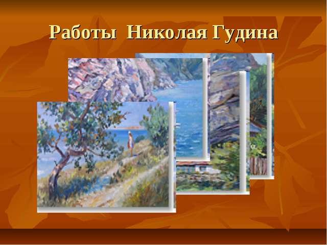 Работы Николая Гудина