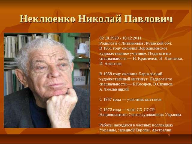 Неклюенко Николай Павлович 02.10.1929 - 10.12.2011 Родился в с.Литвиновка Луг...