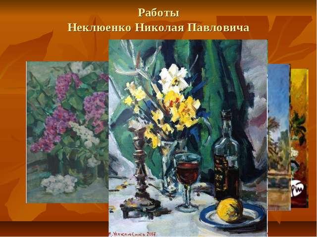Работы Неклюенко Николая Павловича