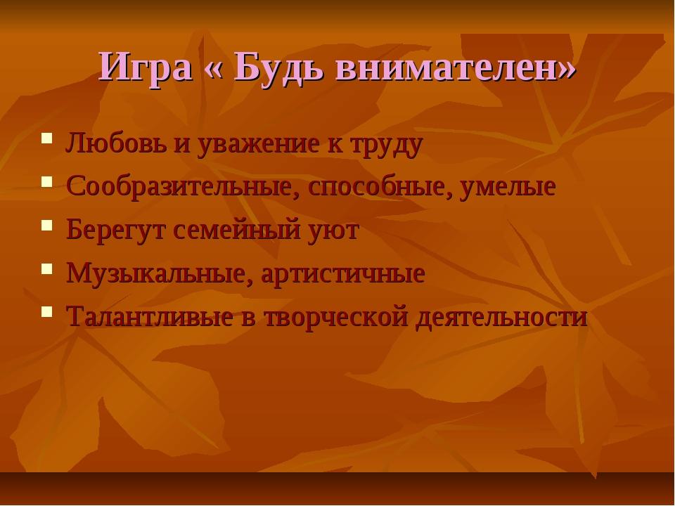 Игра « Будь внимателен» Любовь и уважение к труду Сообразительные, способные,...