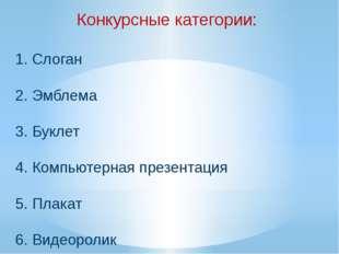 Конкурсные категории: 1. Слоган 2. Эмблема 3. Буклет 4. Компьютерная презента