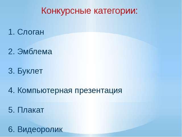 Конкурсные категории: 1. Слоган 2. Эмблема 3. Буклет 4. Компьютерная презента...