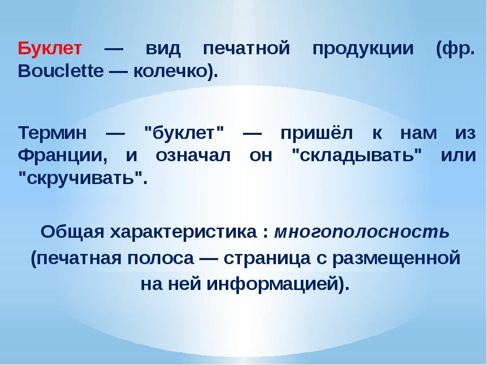 """Буклет — вид печатной продукции (фр. Bouclette — колечко). Термин — """"буклет""""..."""