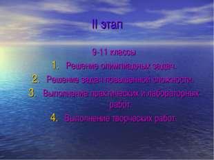 II этап 9-11 классы Решение олимпиадных задач. Решение задач повышенной сложн
