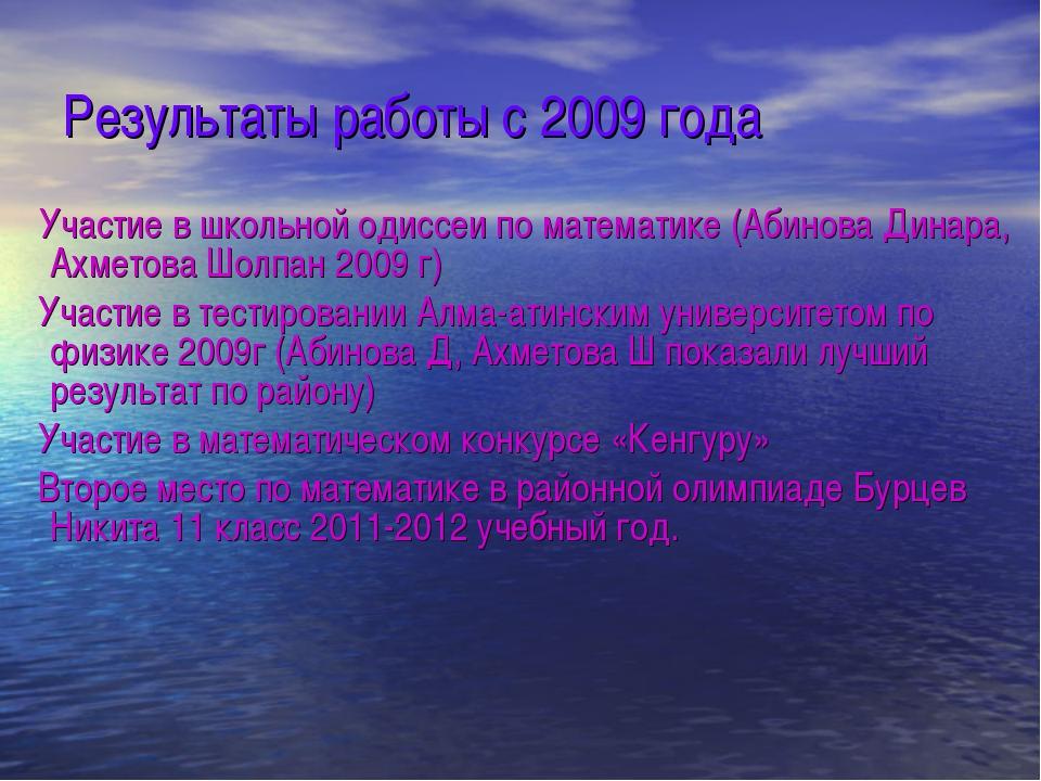 Результаты работы с 2009 года Участие в школьной одиссеи по математике (Абино...