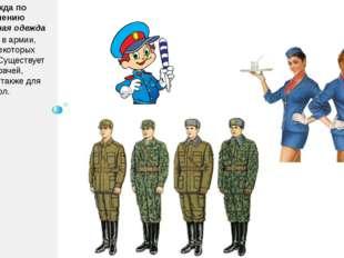 3. Одежда по назначению в) форменная одежда используется в армии, милиции, в