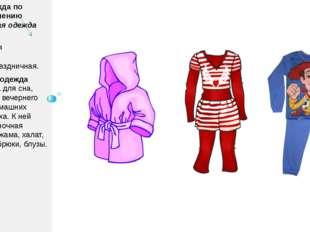 3.Одежда по назначению г) бытовая одежда Домашняя повседневная праздничная. Д