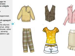 3. Одежда по назначению г) бытовая одежда Повседневной одеждой мы пользуемся