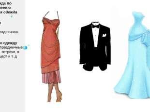 Праздничную одежду надевают на праздничные мероприятия, встречи, в театр, на