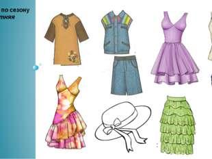 4. Одежда по сезону а )летняя