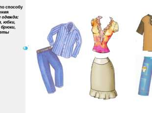 2. Одежда по способу ношения б) легкая одежда: платья, юбки, блузки, брюки, ж