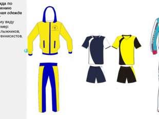 3. Одежда по назначению а) спортивная одежда соответствует определённому виду