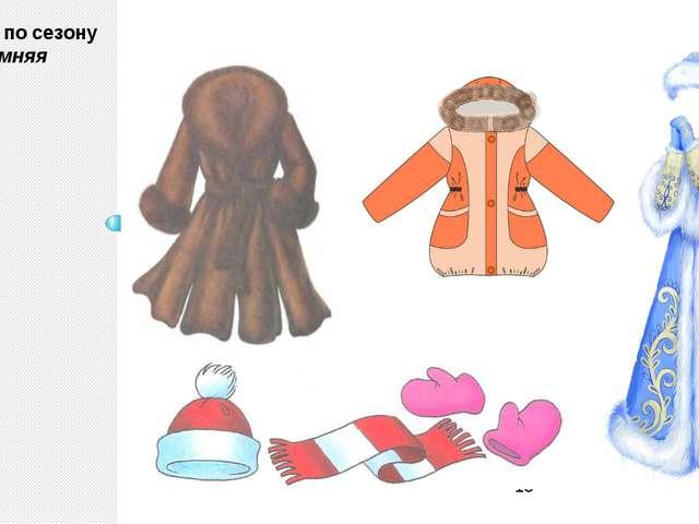 4. Одежда по сезону в) зимняя